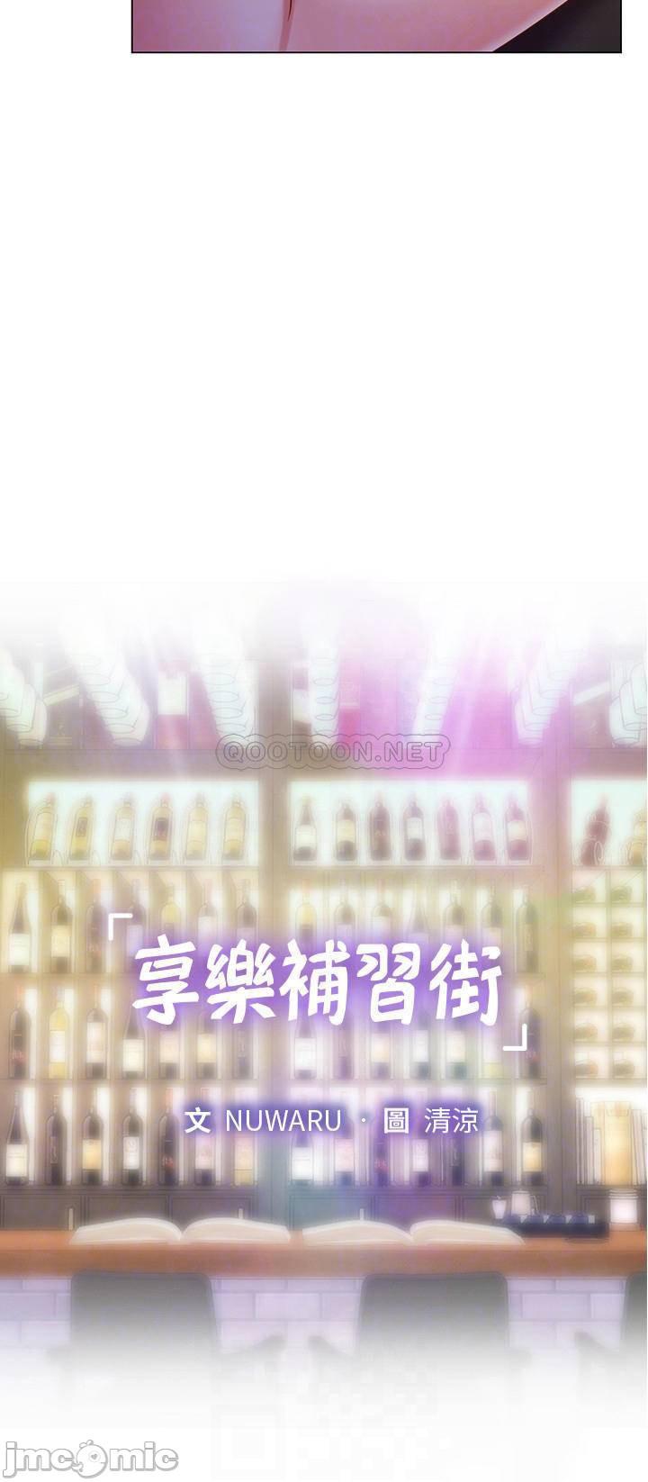 Đọc truyện Liệu Tôi Có Nên Học Ở Noryangjin? - Chương 64
